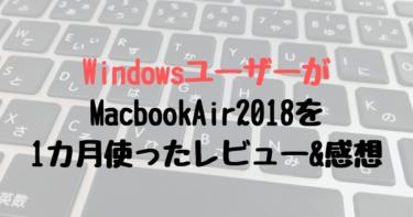 WindowsユーザーがMacbookAir2018を1カ月使ったレビュー&感想