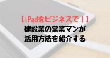 【iPadをビジネスで活用】営業マンが活用方法を紹介する