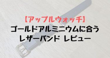 【Apple Watch レザーバンド】ゴールドアルミニウムにぴったりの革ベルト