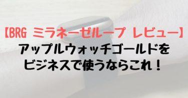 【BRG ミラネーゼループ】Apple Watchゴールドをビジネスで使うならこれ!