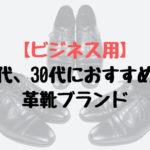 【ビジネス用】20代、30代におすすめの革靴ブランドまとめ