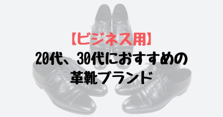 20代、30代におすすめの革靴ブランド