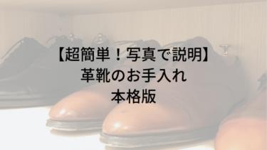 【超簡単!写真で解説】革靴の本格的なお手入れ方法まとめ