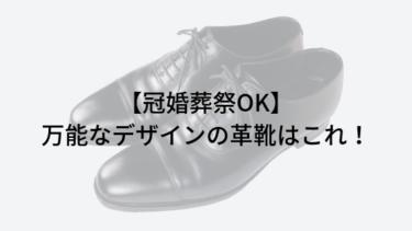 フォーマルな革靴の色、形、デザインを紹介【冠婚葬祭におすすめ】