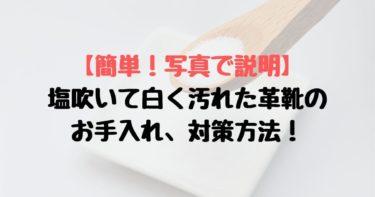 【簡単!写真で説明】塩吹いて白く汚れた革靴のお手入れ、対策方法