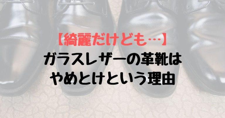 ガラスレザー 革靴
