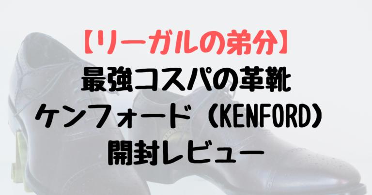 ケンフォード KB48AJ レビュー