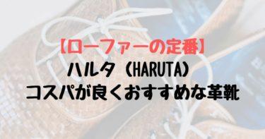【ローファーの定番】ハルタ(HARUTA)コスパが良いおすすめな革靴