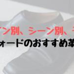 【デザイン別、シーン別、予算別】ケンフォードのおすすめ革靴紹介