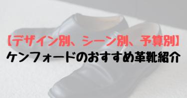 【デザイン、シーン、予算別】ケンフォードのおすすめ革靴まとめ