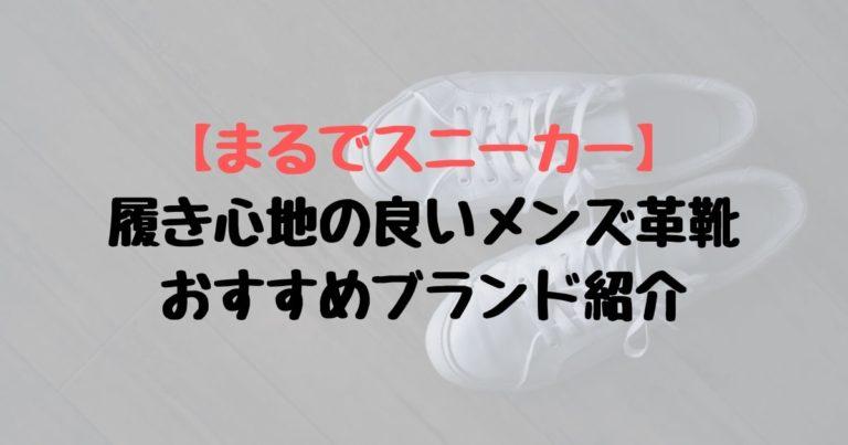 スニーカーのような履き心地のメンズ革靴おすすめブランド3選
