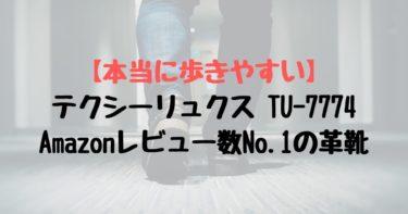 【テクシーリュクス TU-7774】スニーカーと勘違いする本当に歩きやすい革靴