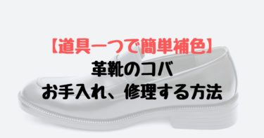 革靴のコバをお手入れ、修理する方法【道具一つで簡単補色】