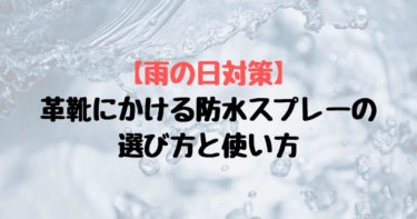 【雨の日対策】革靴にかける防水スプレーの選び方と使い方