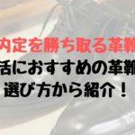 就活におすすめの革靴を選び方から紹介!内定を取るため良い印象を与えよう