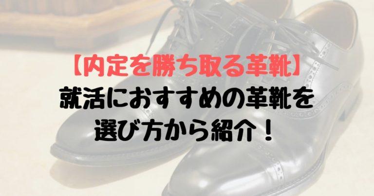 就活におすすめの革靴を選び方から紹介