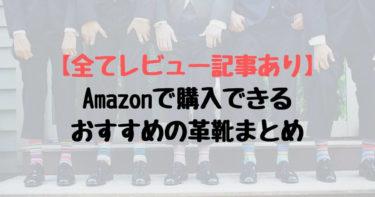 【全てレビュー記事あり】Amazonで購入できるおすすめの革靴まとめ