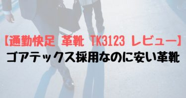 【通勤快足 革靴 TK3123】 ゴアテックス採用なのに安い革靴