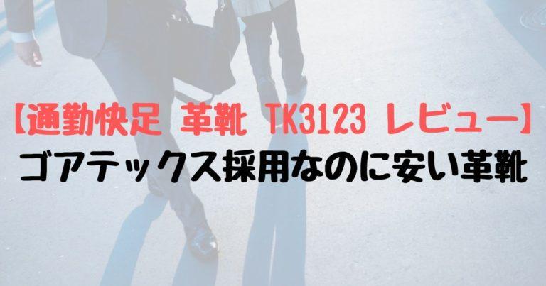 通勤快足 革靴 TK3123 レビュー