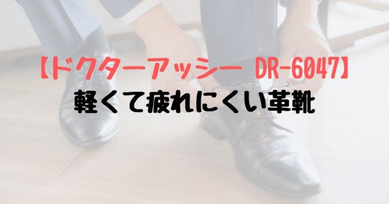 【ドクターアッシー DR-6047 レビュー】軽くて疲れにくい革靴