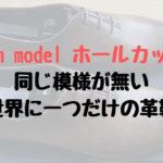 【Mon model ホールカット レビュー】同じ模様が無い世界に一つだけの革靴