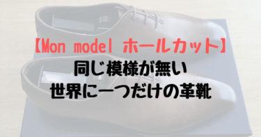 【Mon Model ホールカット】同じ模様が無い世界に一つだけの革靴
