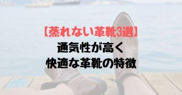 【蒸れない革靴3選】通気性が高く、快適な革靴の特徴
