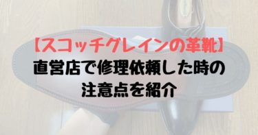 【スコッチグレインの革靴を修理】直営店で修理依頼した時の注意点を紹介