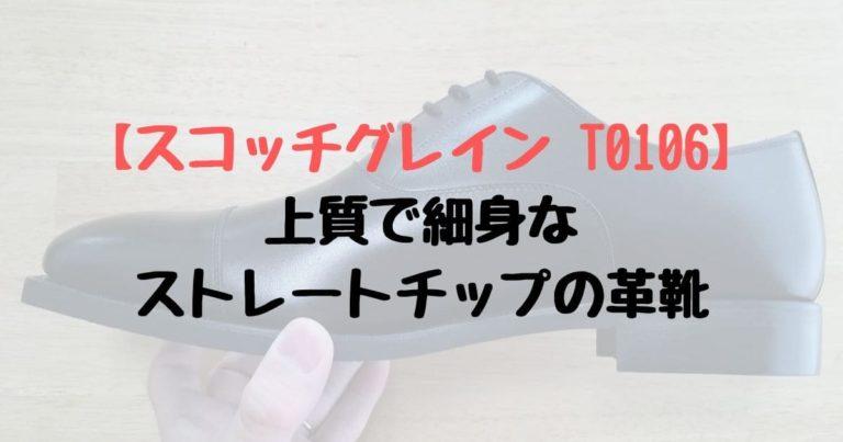 【スコッチグレイン T0106 レビュー】上質で細身なストレートチップの革靴
