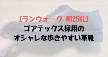 【ランウォーク WR25KL レビュー】ゴアテックス採用のオシャレな歩きやすい革靴