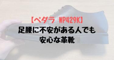 ペダラ WP429K
