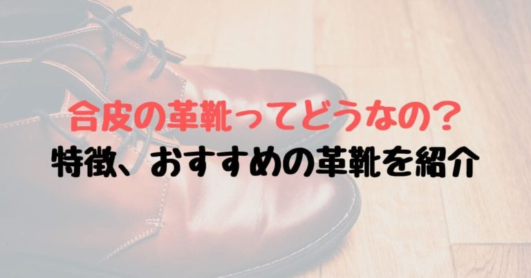 合皮の革靴ってどうなの? アイキャッチ