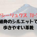 【テクシーリュクス TU-7758 レビュー】細身のシルエットで歩きやすい革靴