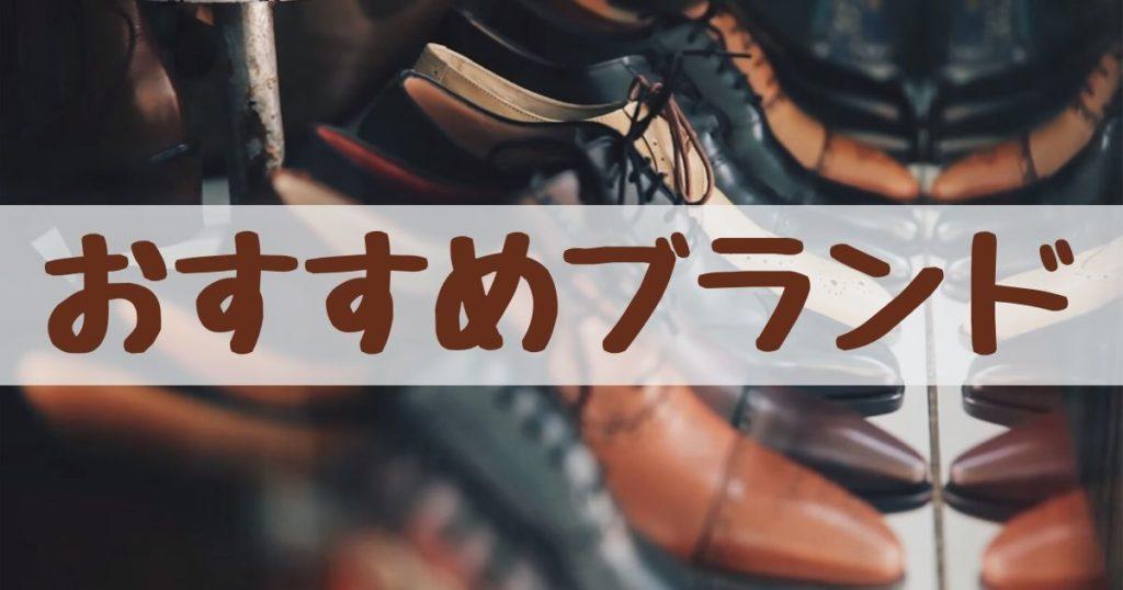 革靴 おすすめブランド