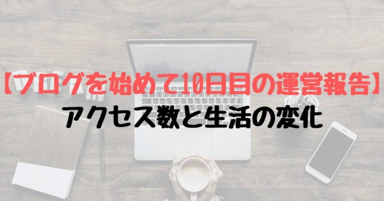 【ブログを始めて10日目の運営報告】アクセス数と生活の変化
