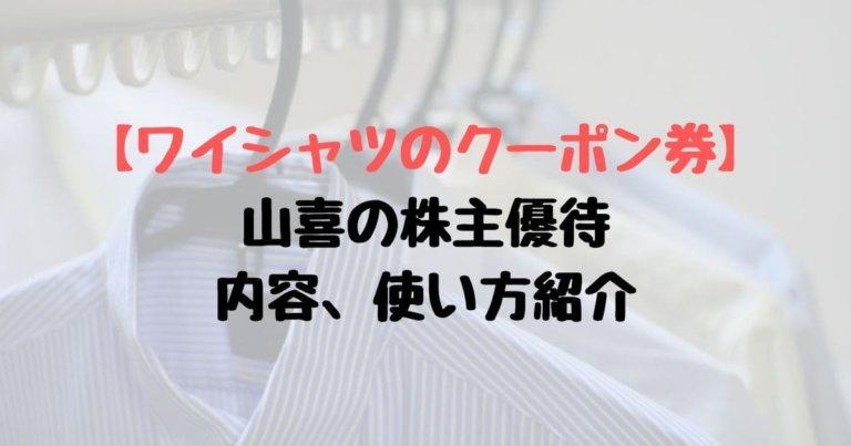 山喜の株主優待 内容、使い方紹介