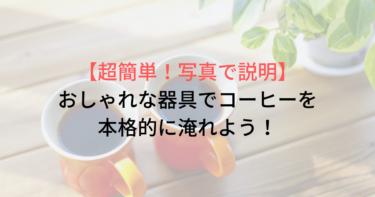 【超簡単!写真で説明】おしゃれな器具でコーヒーを本格的に淹れよう!
