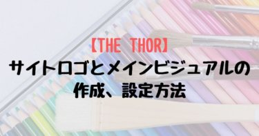 【THE THOR】サイトロゴとメインビジュアルの作成、設定方法を紹介