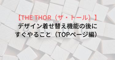 (TOPページ編)【THE THOR(ザ・トール)】デザイン着せ替え機能の後にすぐやること