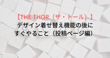 (投稿ページ編)【THE THOR(ザ・トール)】デザイン着せ替え機能の後にすぐやること