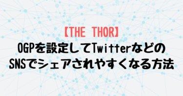 【THE THOR】OGPを設定してTwitterなどのSNSでシェアされやすくなる方法を紹介