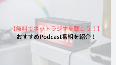 【無料でネットラジオを聞こう】おすすめポッドキャスト番組(Podcast)を紹介