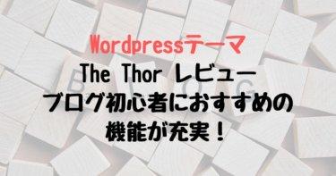 【Wordpressテーマ The Thor レビュー】ブログ初心者におすすめの機能が充実!