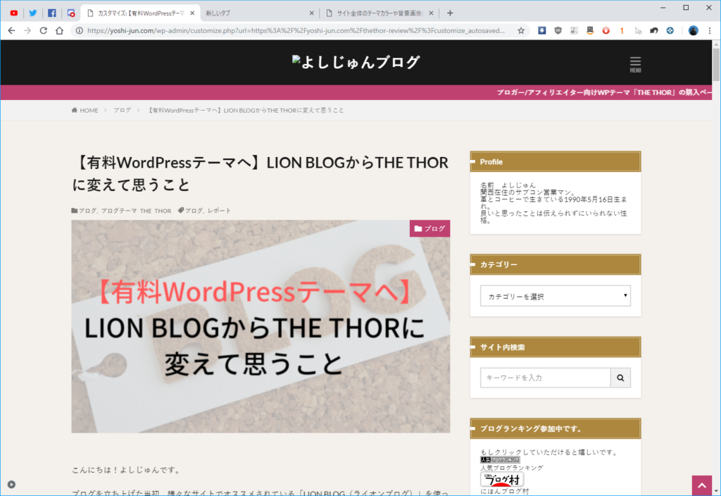the thor 着せ替え機能
