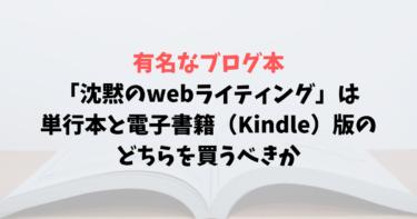 「沈黙のwebライティング レビュー」は単行本と電子書籍(Kindle)版のどちらを買うべきか