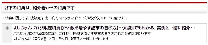 THE THOR よしじゅんブログ特典