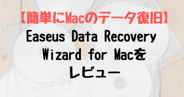 【簡単にMacのデータ復旧】Easeus Data Recovery Wizard for Macをレビュー【PR】