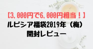 【3,000円で中身6,000円相当!】ルピシア福袋(梅)開封レビュー