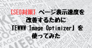 【SEO対策】ページ表示速度を改善するために「EWWW Image Optimizer」を使ってみた