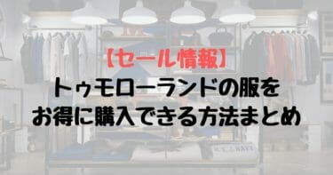 【セール情報】トゥモローランドの服をお得に購入できる方法まとめ